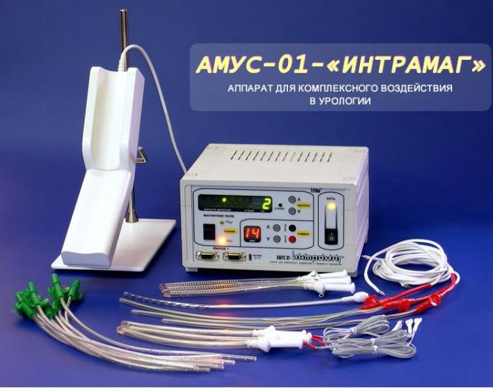 Аппаратуры для лечении простатита антибиотики от инфекционного простатита