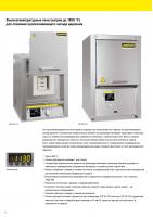 Photo LHT 03/17 D High-Temperature Furnace for Sintering Translucent Zirconia - 12